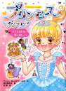 【送料無料】プリンセス☆マジック(2)