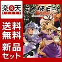 東方儚月抄 Silent Sinner in Blue コミック版 (上)(中)(底)3巻セット (IDコミックス・REXコミックス) [ 秋★枝 ]