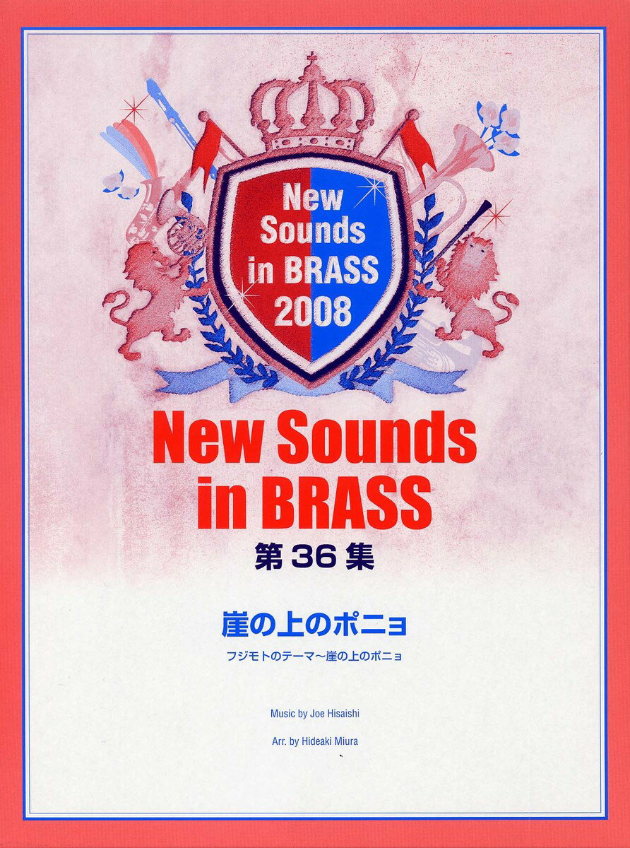 New Sounds in Brass NSB 第36集 崖の上のポニョ フジモトのテーマ…...:book:15732002