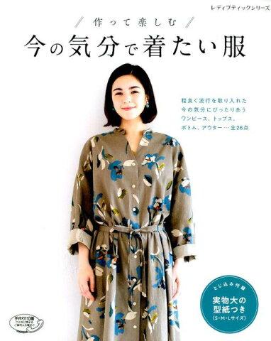 作って楽しむ今の気分で着たい服 実物大の型紙つき (レディブティックシリーズ)