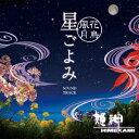 〜花鳥風月〜 星ごよみ サウンドトラック [ 姫神 ]
