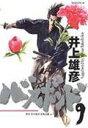 バガボンド(9) [ 井上雄彦 ]