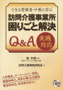 訪問介護事業所困りごと解決Q&A実践対応 [ 訪問介護事例研究会 ]