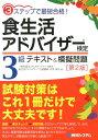 食生活アドバイザー検定3級テキスト&模擬問題第2版 [ 村井美月 ]