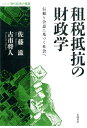 租税抵抗の財政学 [ 佐藤滋 ]