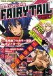 月刊 FAIRY TAIL マガジン Vol.9 [ 真島ヒロ ]
