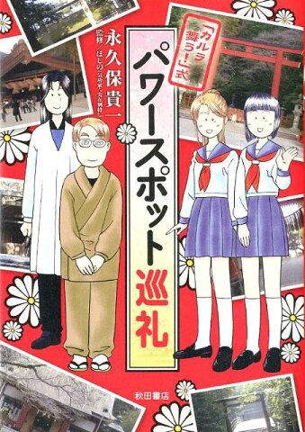 「カルラ舞う!」式パワースポット巡礼 (Akita Essay Collection) [ 永久保貴一 ]