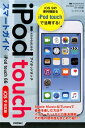 iPod touchスマートガイド ゼロからはじめる iPod touch 6G iO リンクアップ