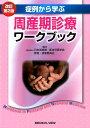症例から学ぶ周産期診療ワークブック改訂第2版 [ 日本周産期・新生児医学会 ]
