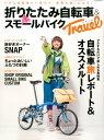折りたたみ自転車&スモールバイク TRAVEL