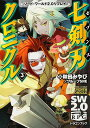 七剣刃クロニクル(3) ソード・ワールド2.0リプレイ (富士見DRAGON BOOK) [ 秋田みやび ]
