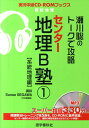 瀬川聡のトークで攻略センター地理B塾(1(系統地理編)) (実況中継CD-ROMブックス) [ 瀬川