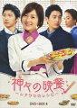 神々の晩餐 -シアワセのレシピー <ノーカット完全版> DVDBOX4