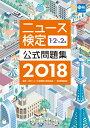2018年度版ニュース検定公式問題集1 2 準2級 日本ニュース時事能力検定協会