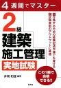 4週間でマスター2級建築施工管理実地試験第2版 (国家・資格...