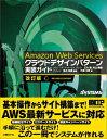 Amazon Web Servicesクラウドデザインパターン実装ガイド改訂版 [ 大沢文孝 ]