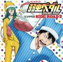 テレビアニメ 弱虫ペダル GRANDE ROAD ミニドラマCD SIDE ROAD3 [ (ドラマCD) ]