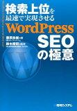 検索上位を最速で実現させるWordPress SEOの極意 [ 藤原良輔 ]