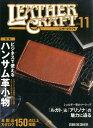 レザークラフト(vol.11) 特集:ビジネスで使えるハンサム革小物