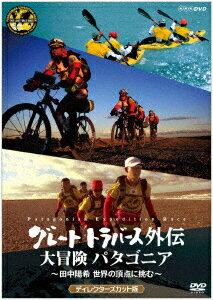 グレートトラバース外伝 大冒険 パタゴニア ~田中陽希 世界の頂点に挑む~ ディレクターズカット版 (DVD)