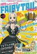 月刊 FAIRY TAIL マガジン Vol.10 [ 真島ヒロ ]