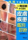 一発診断から迫る皮膚疾患の鑑別診断 [ 出光俊郎 ]