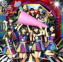 最高かよ (Type-B CD+DVD) [ HKT48 ]