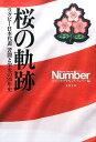 桜の軌跡 ラグビー日本代表 苦闘と栄光の25年史 [ スポーツ・グラフィック ナンバー ]