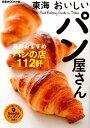 東海おいしいパン屋さん 東海の最新おすすめパンの店112軒 (ぴあMOOK中部)