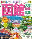 まっぷる函館mini('20) 大沼・松前・江差 (まっぷるマガジン)