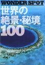 世界の絶景・秘境100 WONDER SPOT [ 成美堂出...