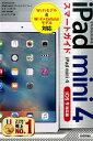 iPad mini 4スマートガイド ゼロからはじめる iOS 9対応版 [ リンクアップ ]