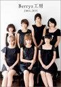 Berryz工房2004-2015 Berryz工房PHOTO BOOK