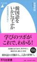 韓国語をいかに学ぶか 日本語話者のために (平凡社新書)