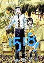 1518! イチゴーイチハチ!(3) (ビッグ コミックス) [ 相田 裕 ]