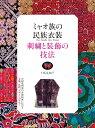 ミャオ族の民族衣装 刺繍と装飾の技法 中国貴州省の少数民族に伝わる文様、色彩、デザインのすべて [