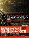 Amazon Web Servicesクラウドデザインパターン設計ガイド改訂版 [ 玉川憲 ]