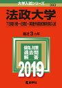 法政大学(T日程〈統一日程〉 英語外部試験利用入試)(2019) (大学入試シリーズ)