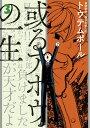 或るアホウの一生(3) (ビッグ コミックス) [ トウテムポール ]