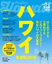 ハワイ完全版2018 (JTBのMOOK)