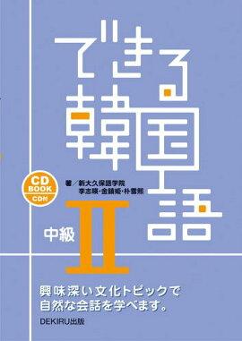 韓国語能力試験関連書籍 | 韓国教育財団