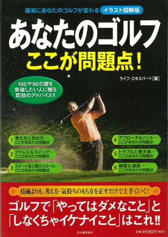 【バーゲン本】あなたのゴルフここが問題点! イラスト図解版 [ ライフ・エキスパート 編 ]