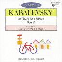 CDピアノ教則シリーズ 15::カバレフスキー:こどものためのピアノ小曲集 作品27 [ 神野明 ]