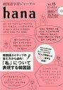 hana(vol.15) 韓国語学習ジャーナル 特集:生録「私」について表現する韓国語 [ hana