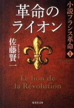 革命のライオン