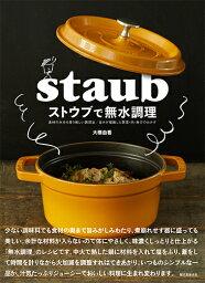 ストウブで無水調理 食材の水分を使う新しい調理法 旨みが凝縮した野菜・肉・魚介のおかず [ 大橋 由香 ]