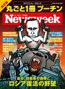 丸ごと1冊プーチン (MEDIA HOUSE MOOK Newsweek日本版SP)