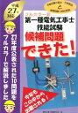 第一種電気工事士技能試験候補問題できた!(平成27年対応) [ 電気工事士問題研究会 ]