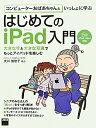 コンピューターおばあちゃんといっしょに学ぶはじめてのiPad入門 iPad/iPad mini対応