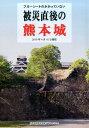 ブルーシートのかかっていない被災直後の熊本城 2016年4月16日撮影 [ 矢加部和幸 ]